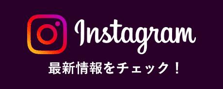 Instagram最新情報をチェッキ!