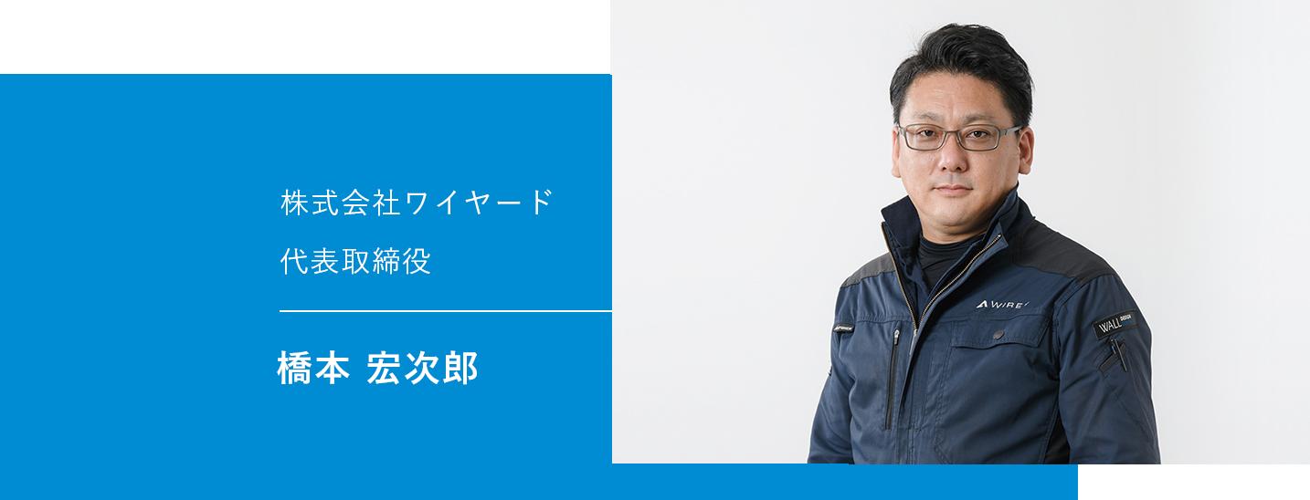 株式会社ワイヤード代表取締役 橋本 宏次郎