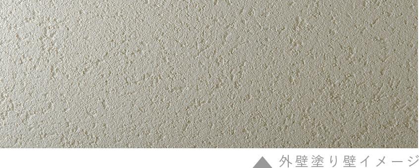 外壁塗り壁イメージ