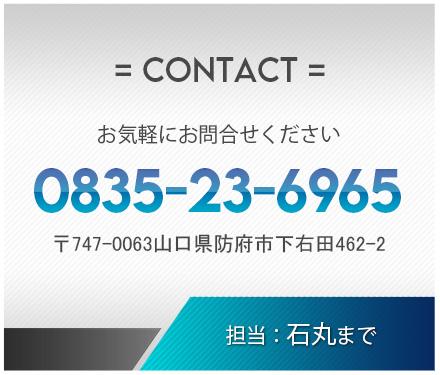 0835-23-6965