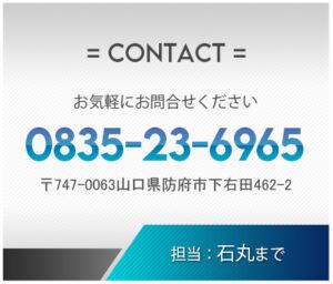 お問い合わせ電話番号 0835-23-6965